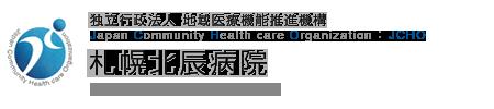 独立行政法人 地域医療機能推進機構 Japan Community Health care Organization JCHO 札幌北辰病院 Sapporo Hokushin Hospital