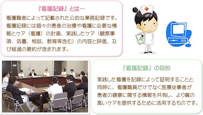 看護記録委員会1